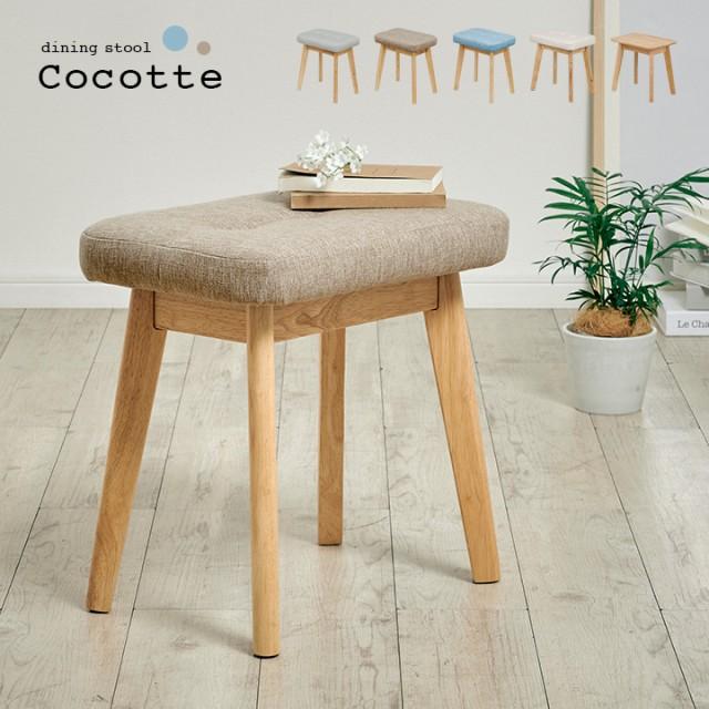 スツール Cocotte2 stool(ココット2スツール) 1脚...