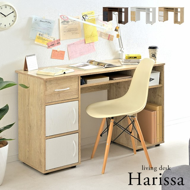 リビングデスク Harissa(ハリッサ) 幅120cm 3色対...