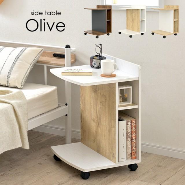 サイドテーブル Olive(オリーブ) 3色対応 高さ60c...
