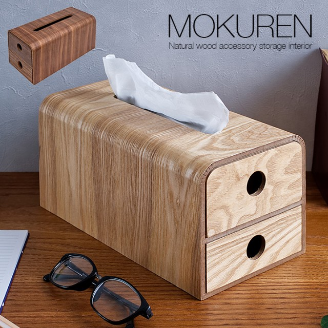 高級材突板使用 MOKUREN(モクレン) ティッシュケ...