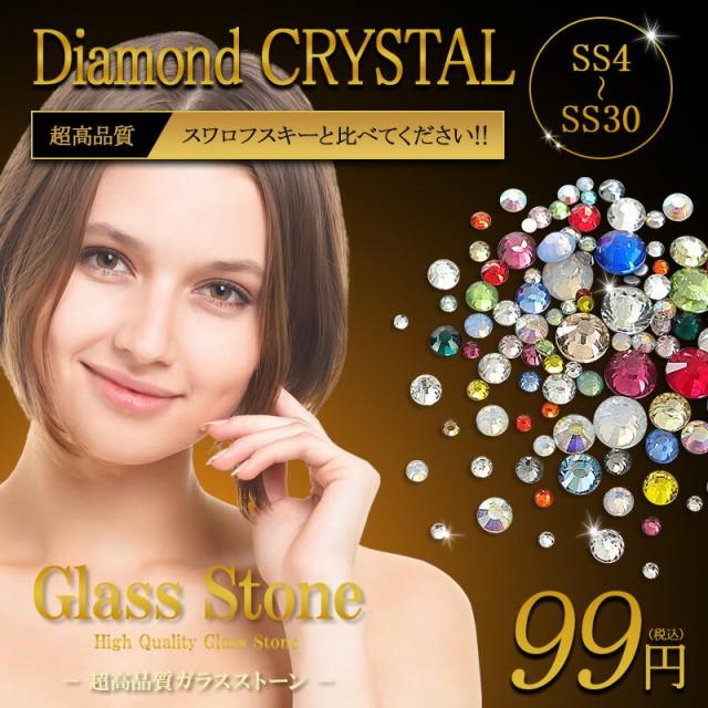 ラインストーン ガラス【フラット お試しパック(1...