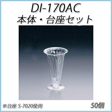 DI-170AC 180ml 本体・台座セット(50個セット)【...