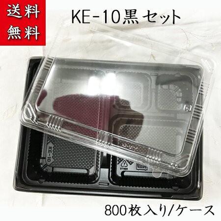 KE-10黒OPS蓋セット (800枚/ケース) 格安弁当 使...