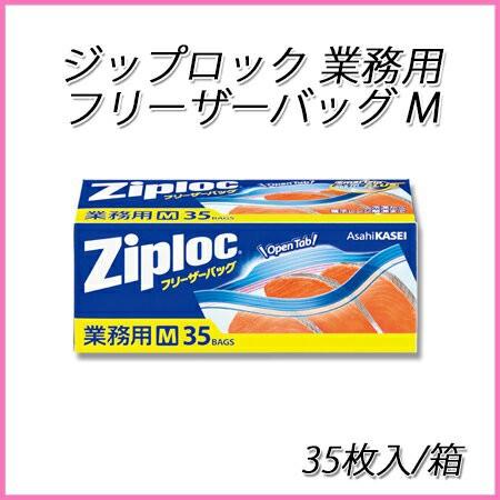 Ziploc ジップロック 業務用フリーザーバッグ M (...