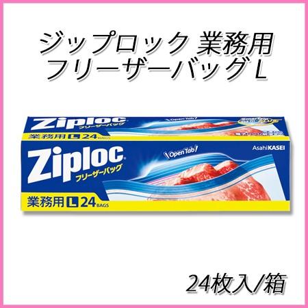 Ziploc ジップロック 業務用フリーザーバッグ L (...