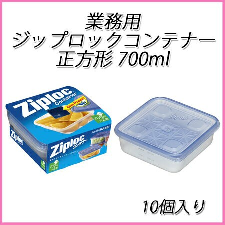 ziploc 業務用ジップロックコンテナー正方形 700m...