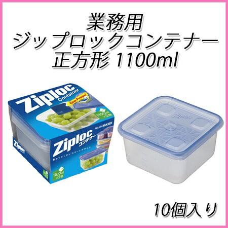 ziploc 業務用ジップロックコンテナー正方形 1100...