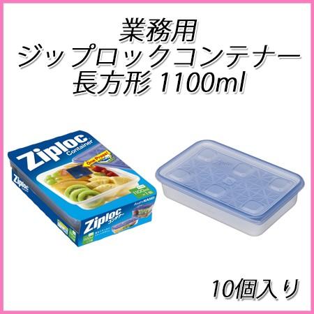 ziploc 業務用ジップロックコンテナー長方形 1100...