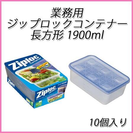 ziploc 業務用ジップロックコンテナー長方形 1900...