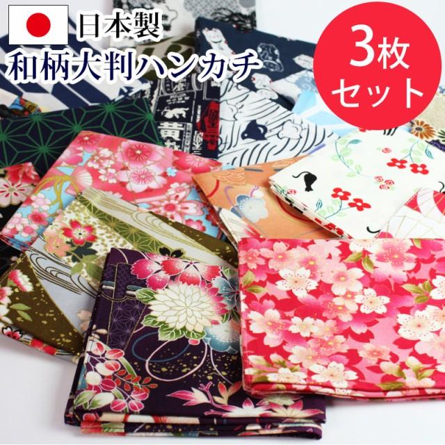 大判ハンカチ 和柄 3枚セット 福袋 日本製 かわい...