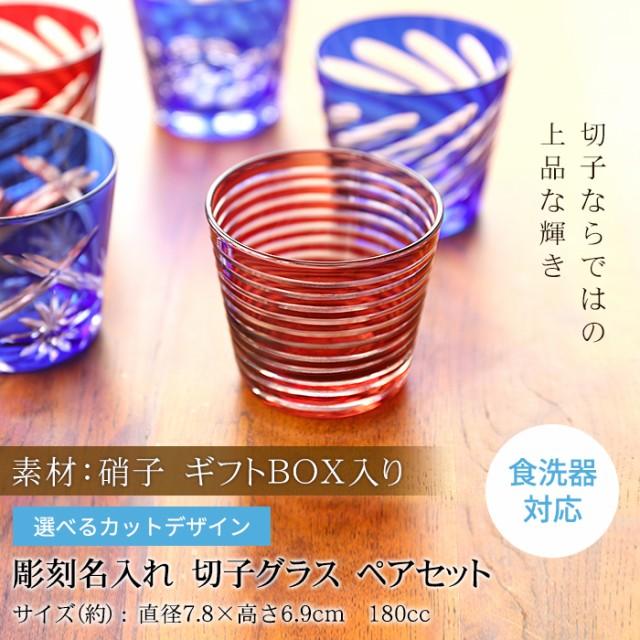 彫刻名入れ 切子グラス 選べるペアセット ギフ...