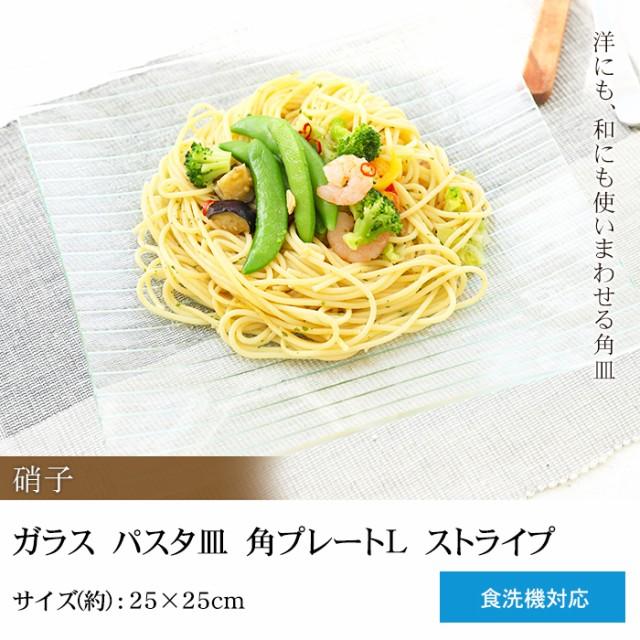 ガラス パスタ皿 角プレートL ストライプ 25...