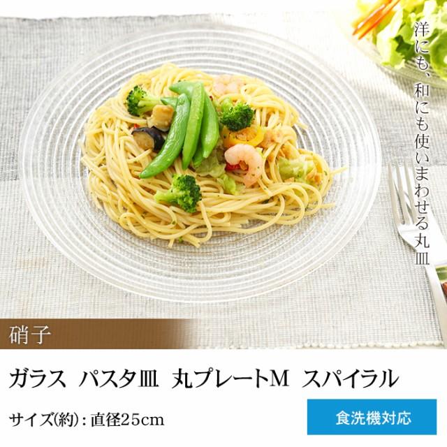 ガラス パスタ皿 丸プレートM スパイラル 直...