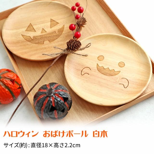 天然木製 ハロウィン おばけ丸プレート皿 18cm