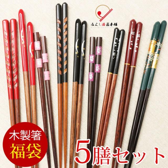 お箸の福袋 木製 箸 5膳セット デザイン箸 和箸 ...