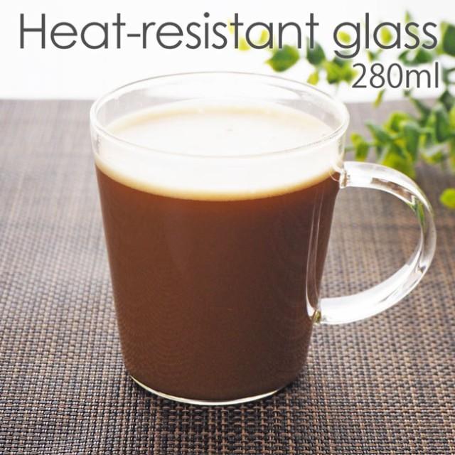 耐熱 ガラス マグカップ 280ml カップ 耐熱ガラス...