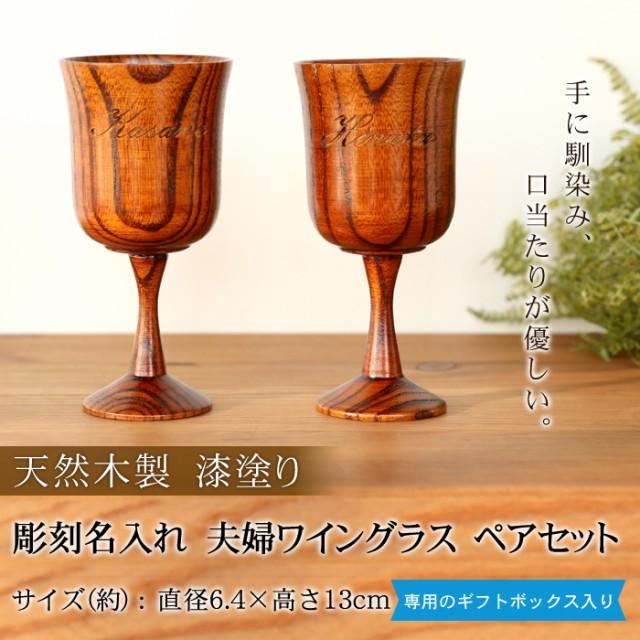 彫刻名入れ ワイングラス ペアセット 木製 漆...