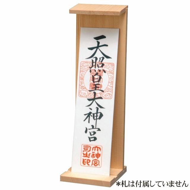 御札立て 木製 白木(組立式) 日本製