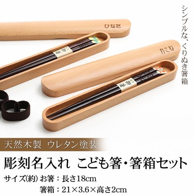 彫刻名入れ こども箸・箸箱セット 木製