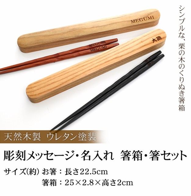 彫刻メッセージ・名入れ 箸・箸箱セット 木製