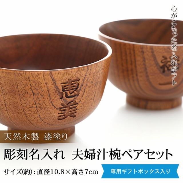 彫刻名入れ 天然木製 夫婦汁椀 ペアセット 漆...