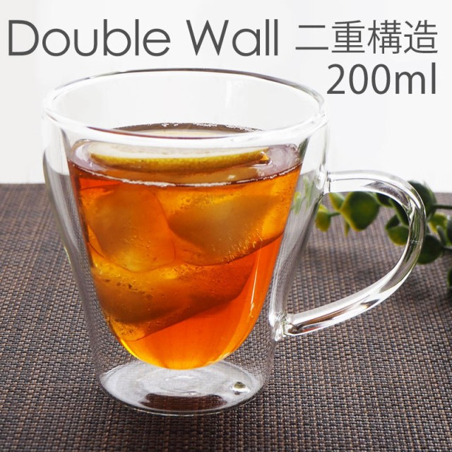 耐熱 ガラス マグカップ 200ml ダブルウォールマ...