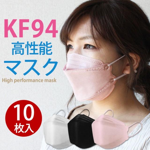 マスク 不織布 KF94 10枚セット 血色マスク 3D立...