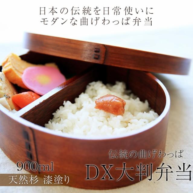 曲げわっぱ DX大判弁当箱 漆塗り【送料無料】...