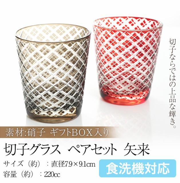 切子グラス ペアセット 矢来 ギフトBOX入り ...