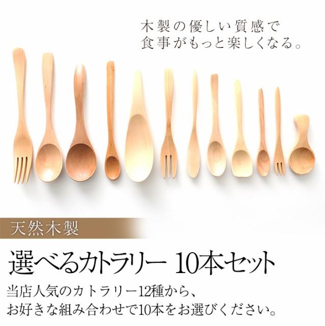 【送料無料 お得なセット】天然木製 選べるカト...