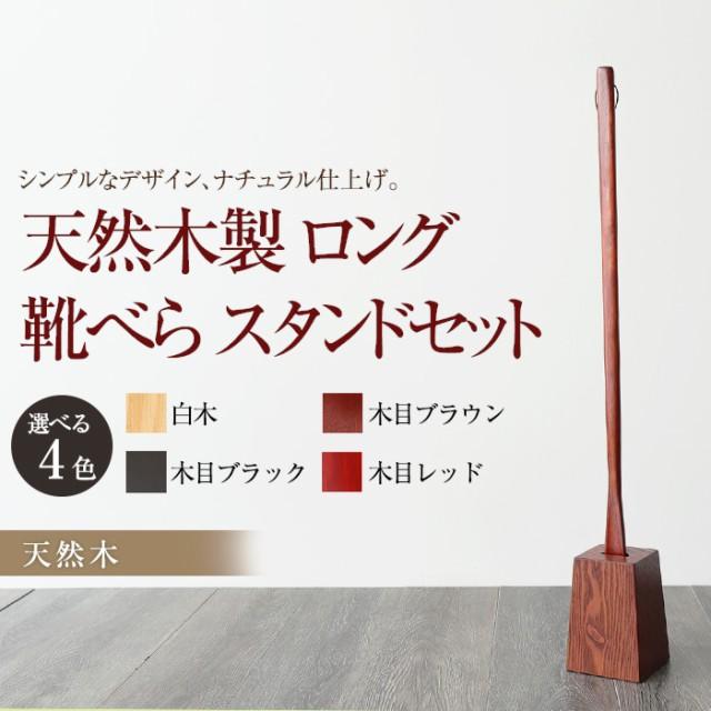 【選べる4色♪】天然木製 ロング靴べら スタン...
