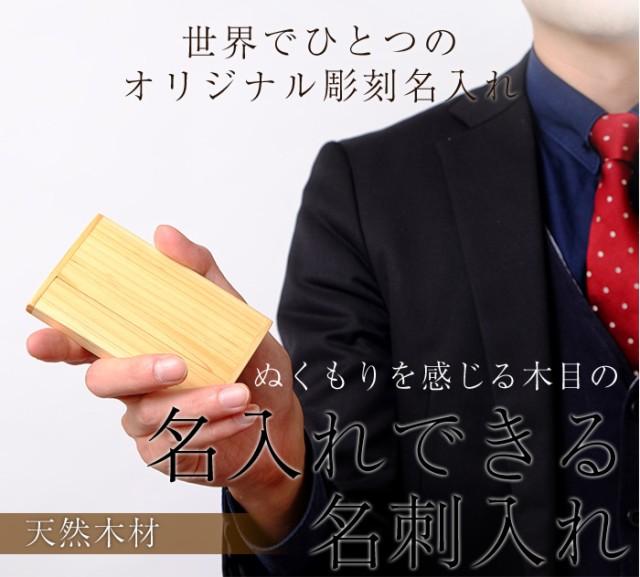 \送料無料/名入れのできる名刺入れ(木製)【名...