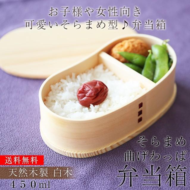弁当箱 曲げわっぱ そら豆型 弁当箱 白木 450ml 1...