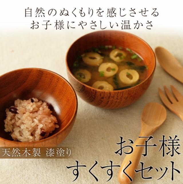天然木製 お子様すくすく離乳食セット 漆塗り【...