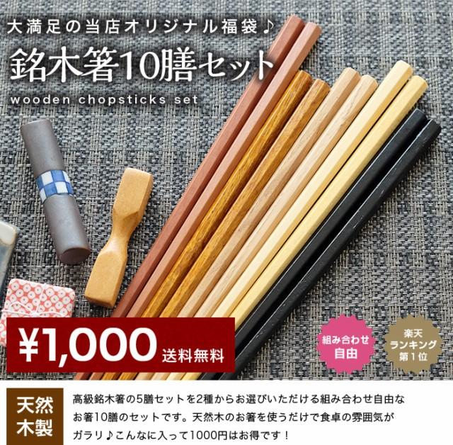 ≪ポッキリ1,000円≫≪送料無料≫天然木製 銘木...