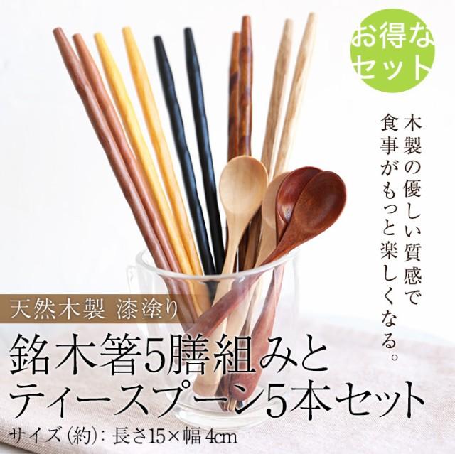 【ポッキリ1,000円 送料無料】天然木製 銘木箸...