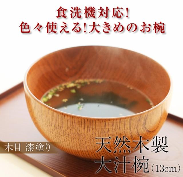 ≪食洗機対応 ナノガラスコート≫天然木製 大汁...