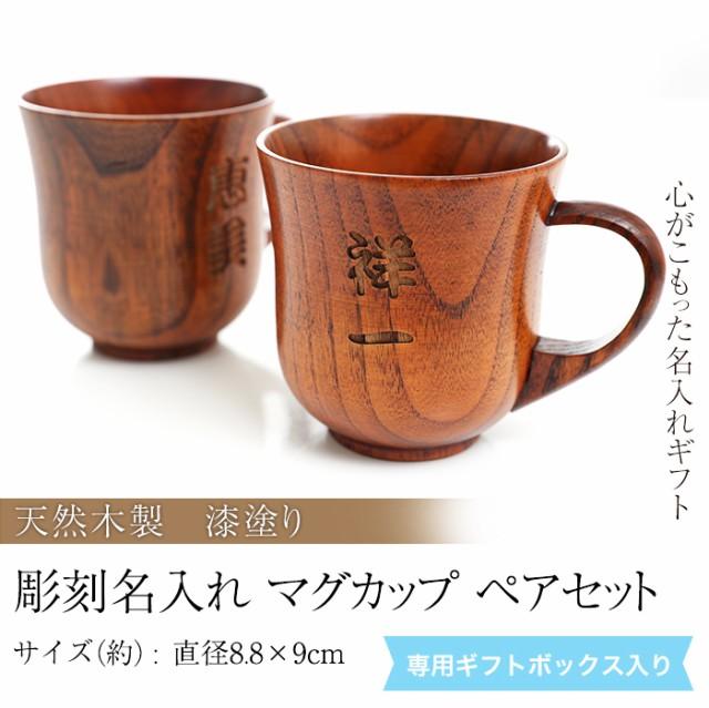 彫刻名入れ 天然木製 マグカップ ペアセット ...
