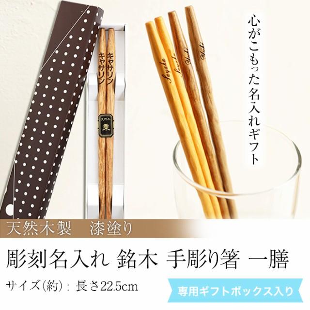 ≪名入れ無料≫彫刻名入れ 銘木 手彫り箸 一膳...