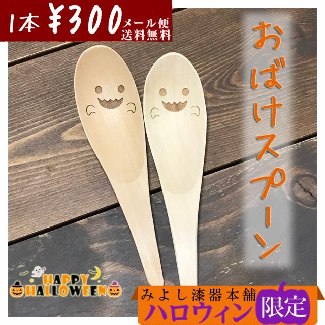 【ハロウィン限定商品】天然木製 ハロウィン お...