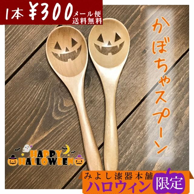 【ハロウィン限定商品】天然木製 ハロウィン か...