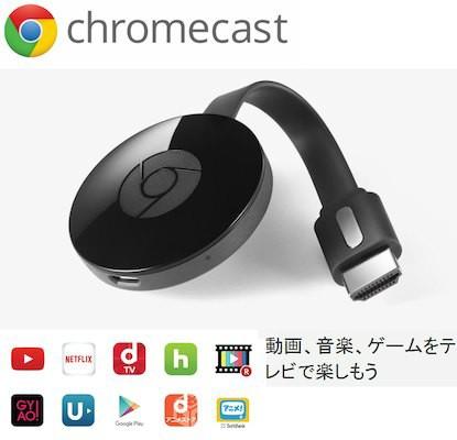 グーグル クロムキャスト2 Google Chromecast  ...