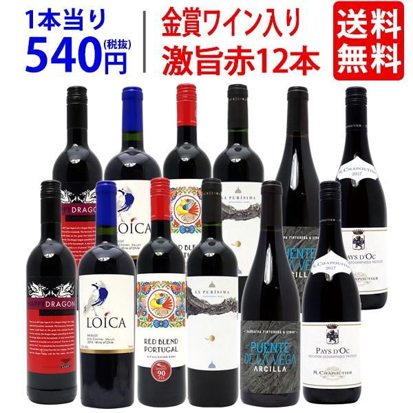 送料無料 ワイン誌高評価蔵や金賞蔵ワインも入っ...