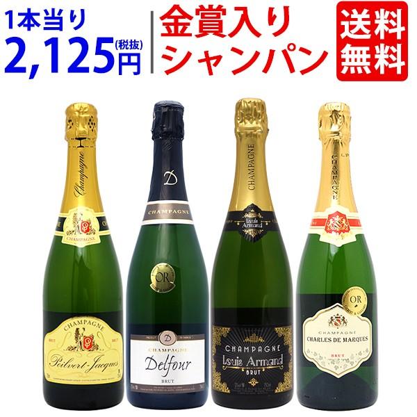 送料無料衝撃コスパ 金賞入り超豪華シャンパン4本セット ギフト パーティ 料理に合う 安くて美味しい^W0CX39SE^