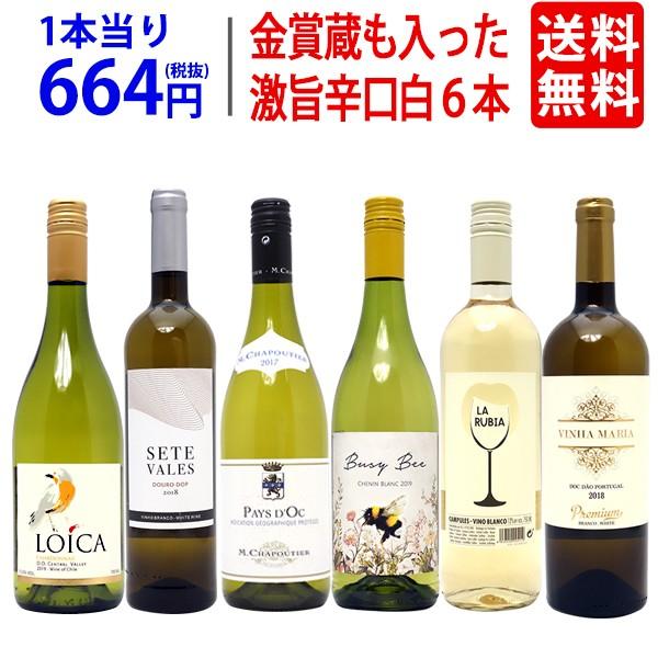 送料無料 白ワインセット ワイン誌高評価蔵や金賞...