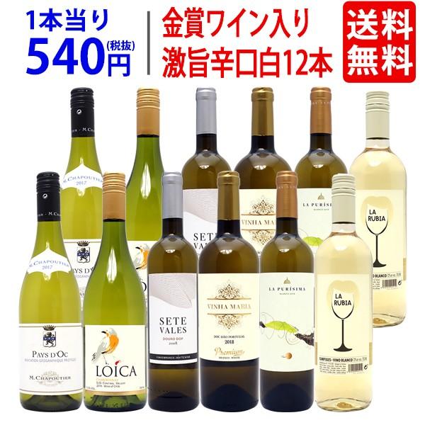 送料無料 ワイン誌高評価蔵や金賞ワインも入った...