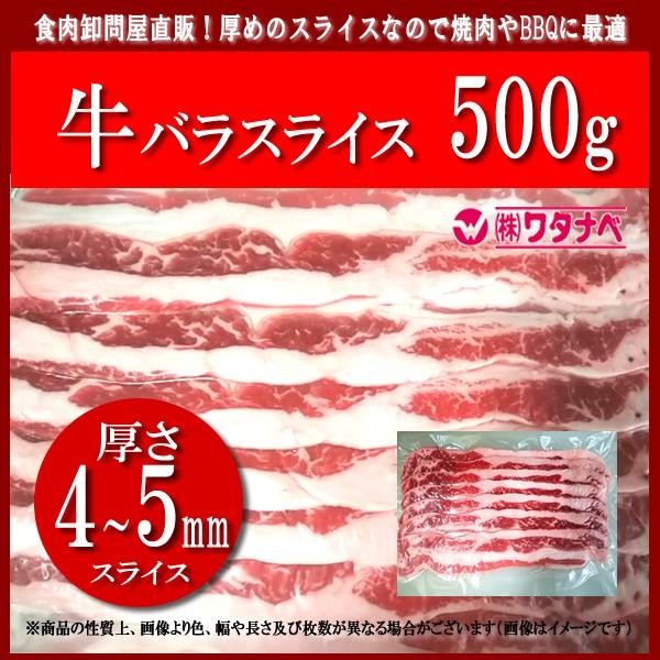 冷凍 牛バラ スライス 500g 厚めのスライスなので...
