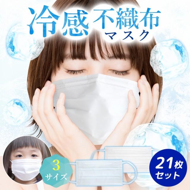 【21枚セット】冷感マスク 不織布 キッズ 使い捨...