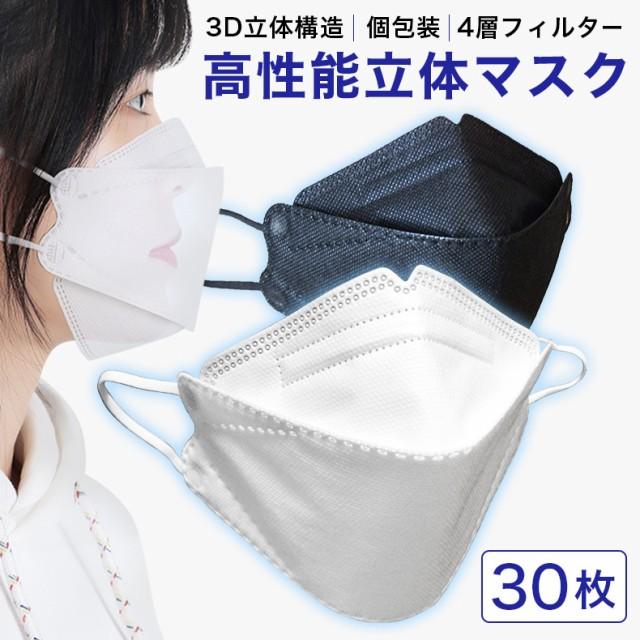 【30枚入】KF94 マスク 不織布 白 黒 医療用クラ...