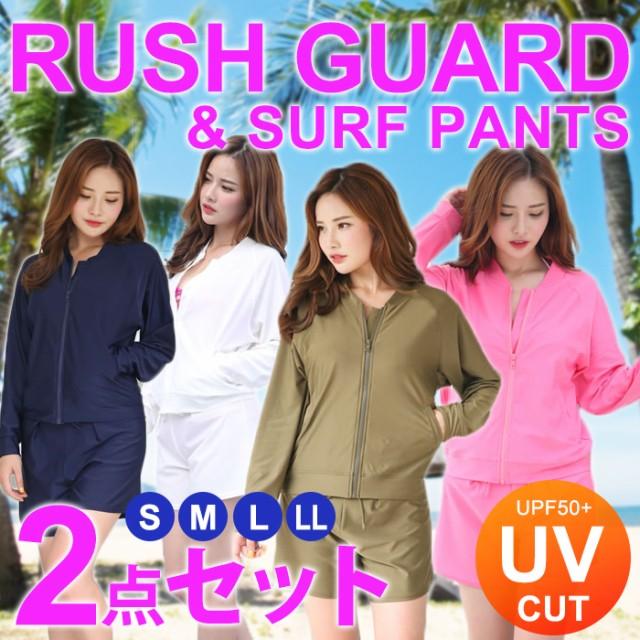 水着 ラッシュガード レディース 無地 上下セット 体型カバー 大きいサイズ 長袖 uvカット UPF50+ 紫外線対策 uv パーカー 日焼け防止